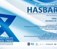 24 December - First International Forum