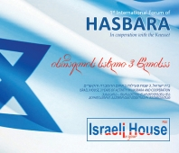 Two Large Scale Events on 24-25 December in Tbilisi to Support Israel Diplomacy