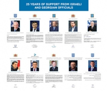 25 years of support from Israeli and Georgian officials